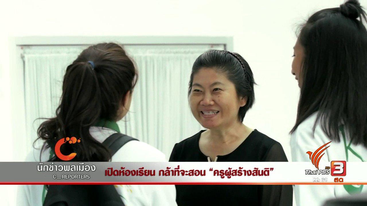 """ที่นี่ Thai PBS - นักข่าวพลเมือง : เปิดห้องเรียน กล้าที่จะสอน """"ครูผู้สร้างสันติ"""""""