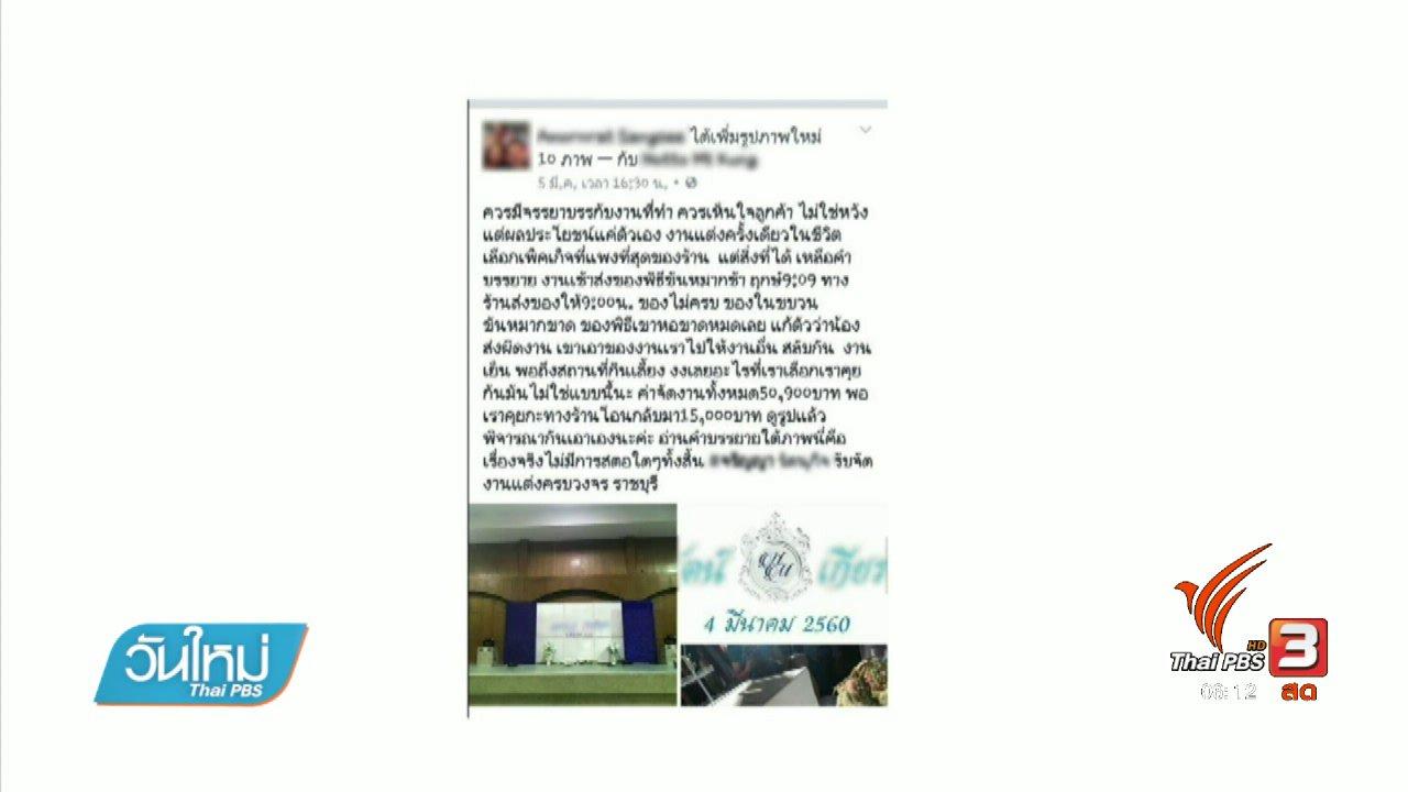 วันใหม่  ไทยพีบีเอส - คลิกให้ปัง : ความเห็นชาวเน็ตร้านรับจัดงานแต่งไม่ทำตามข้อตกลง