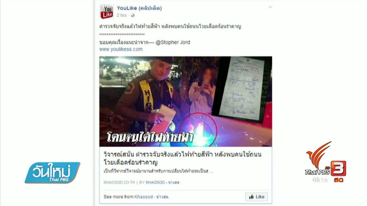 วันใหม่  ไทยพีบีเอส - คลิกให้ปัง : ไฟส่องสว่างที่ผิดกฎหมาย