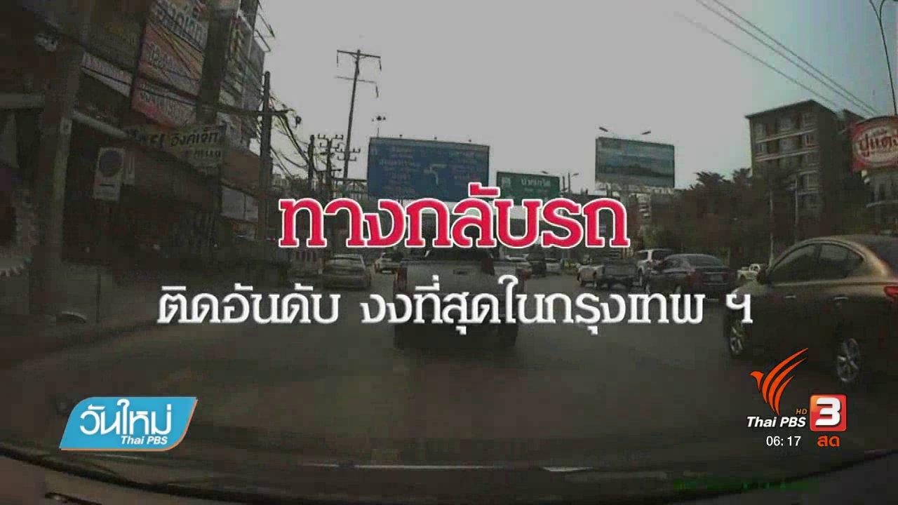 """วันใหม่  ไทยพีบีเอส - คลิกให้ปัง : คลิปทางกลับรถแจ้งวัฒนะที่ชาวเน็ตตั้งฉายาว่า """"งงที่สุด"""""""