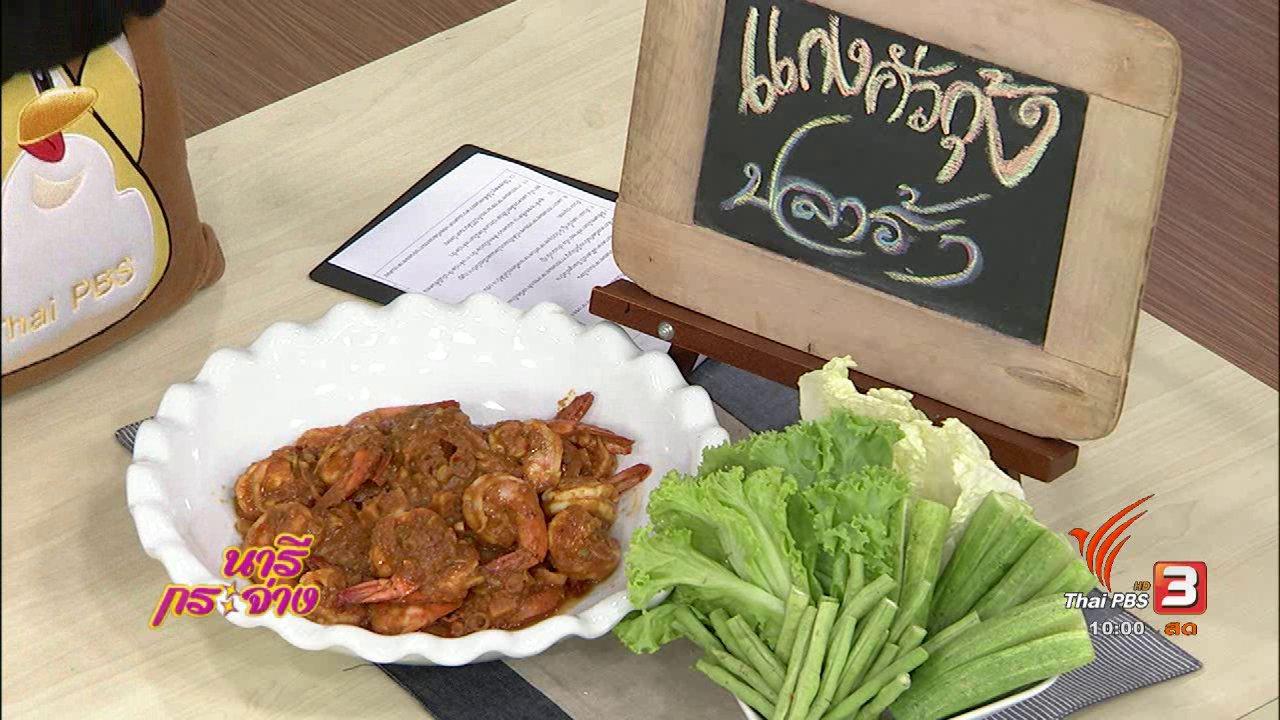 """นารีกระจ่าง - ครัวนารี : """"วัฒนธรรมกินของเน่า"""" ภูมิปัญญาถนอมอาหาร"""