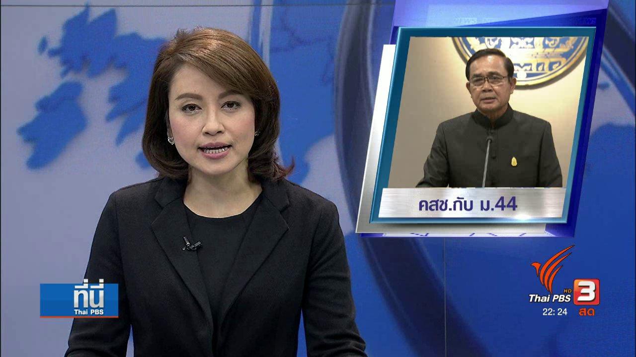 """ที่นี่ Thai PBS - 2 ปี เกือบ 100 ฉบับ """"ม.44""""  รัฐบาลทหาร"""