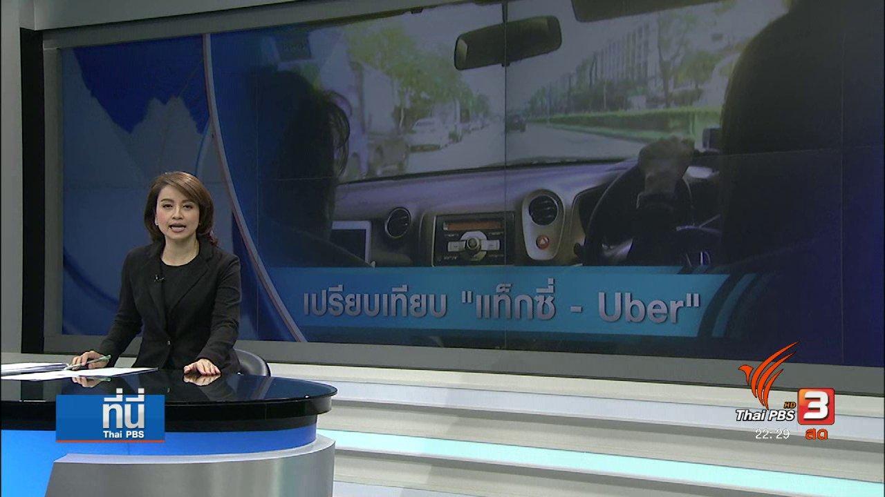 """ที่นี่ Thai PBS - เปรียบเทียบรอบด้าน """"อูเบอร์-แท็กซี่"""""""