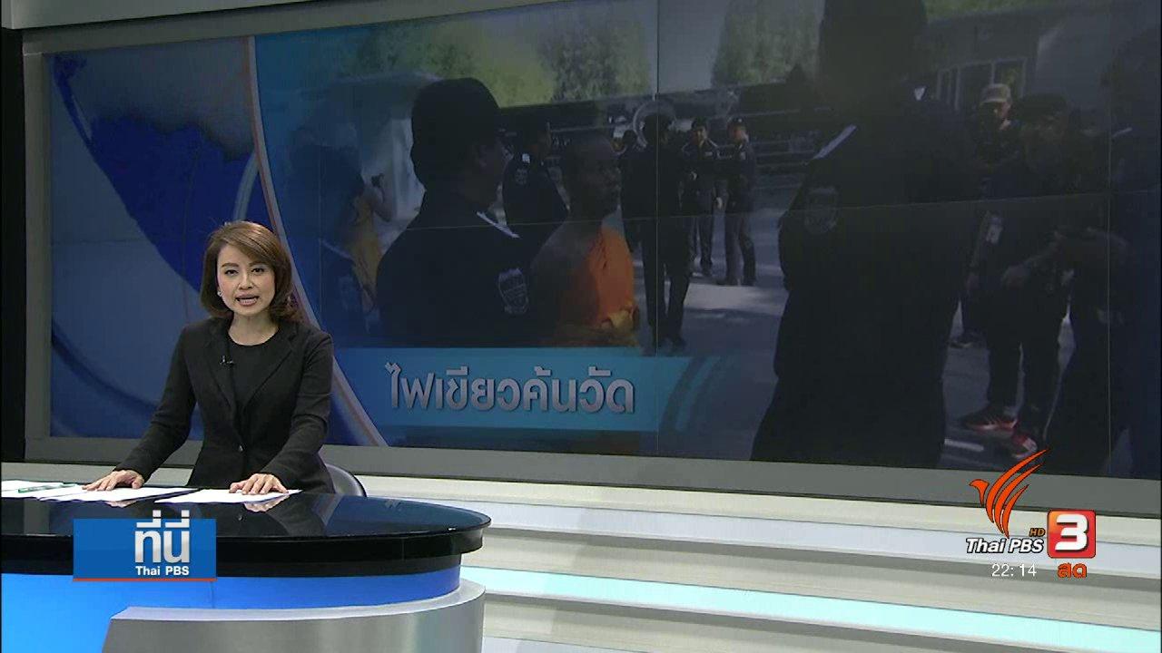 ที่นี่ Thai PBS - พรุ่งนี้เช้าเข้าค้นวัดพระธรรมกาย