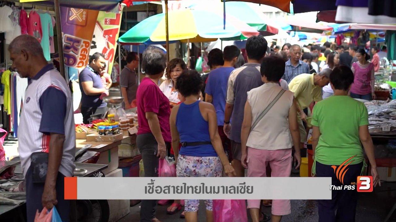AEC Business Class  รู้ทันเออีซี - AEC Movement : เชื้อสายไทยในมาเลเซีย