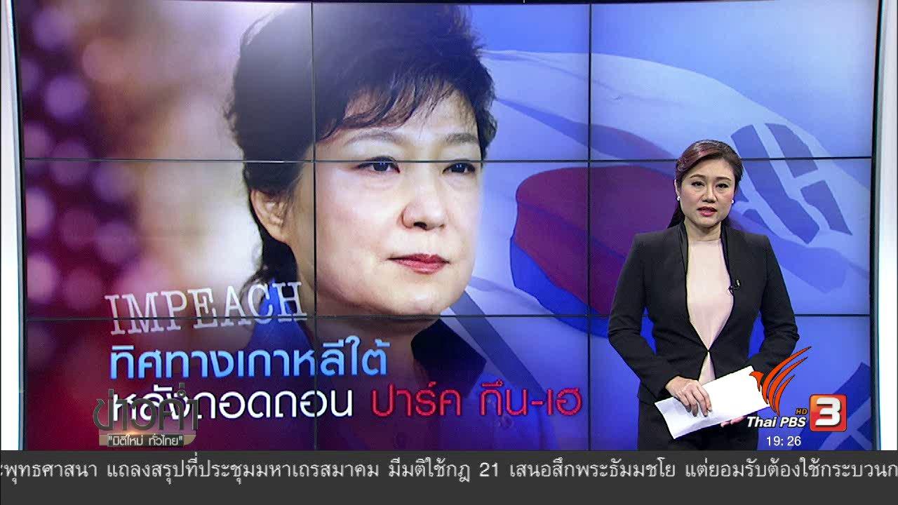 ข่าวค่ำ มิติใหม่ทั่วไทย - วิเคราะห์สถานการณ์ต่างประเทศ : ทิศทางเกาหลีใต้ หลังถอดถอน ปาร์ค กึน-เฮ