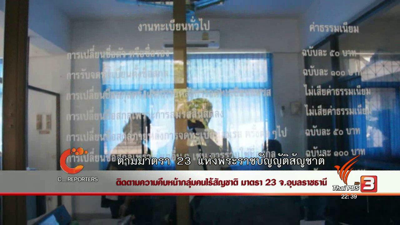 ที่นี่ Thai PBS - นักข่าวพลเมือง : ติดตามความคืบหน้ากลุ่มคนไร้สัญชาติ มาตรา 23 จ.อุบลราชธานี