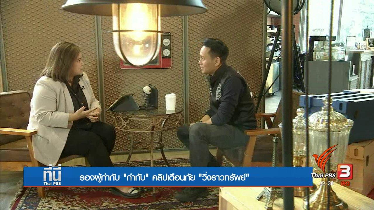 ที่นี่ Thai PBS - Social Talk : คลิปวิดีโอฝีมือตำรวจ เตือนภัยวิ่งราว