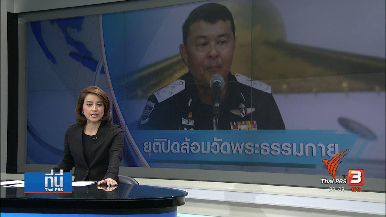 ที่นี่ Thai PBS - ดีเอสไอยุติปิดล้อมวัดพระธรรมกาย