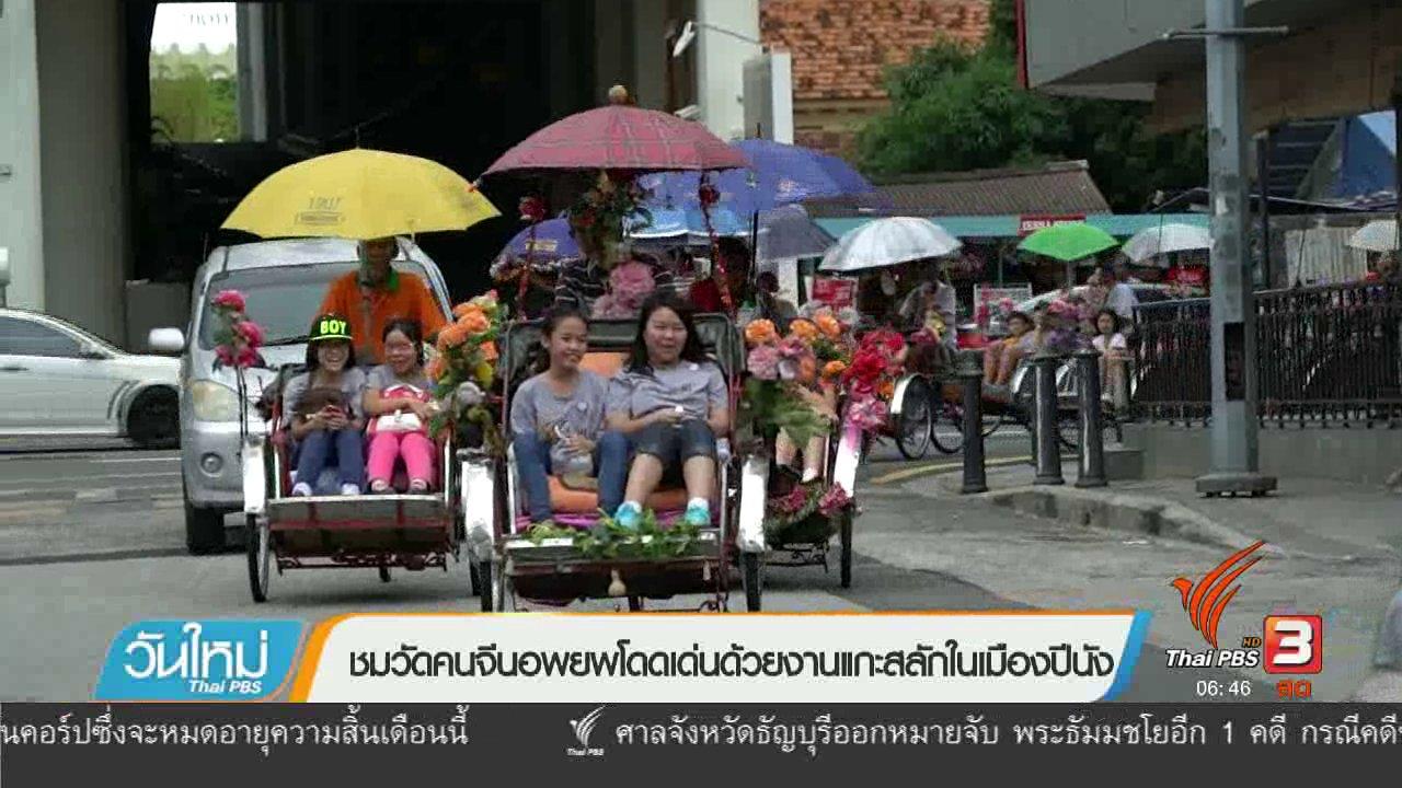 วันใหม่  ไทยพีบีเอส - รู้ทันอาเซียน : ชมวัดคนจีนอพยพ โดดเด่นด้วยงานแกะสลักในเมืองปีนัง
