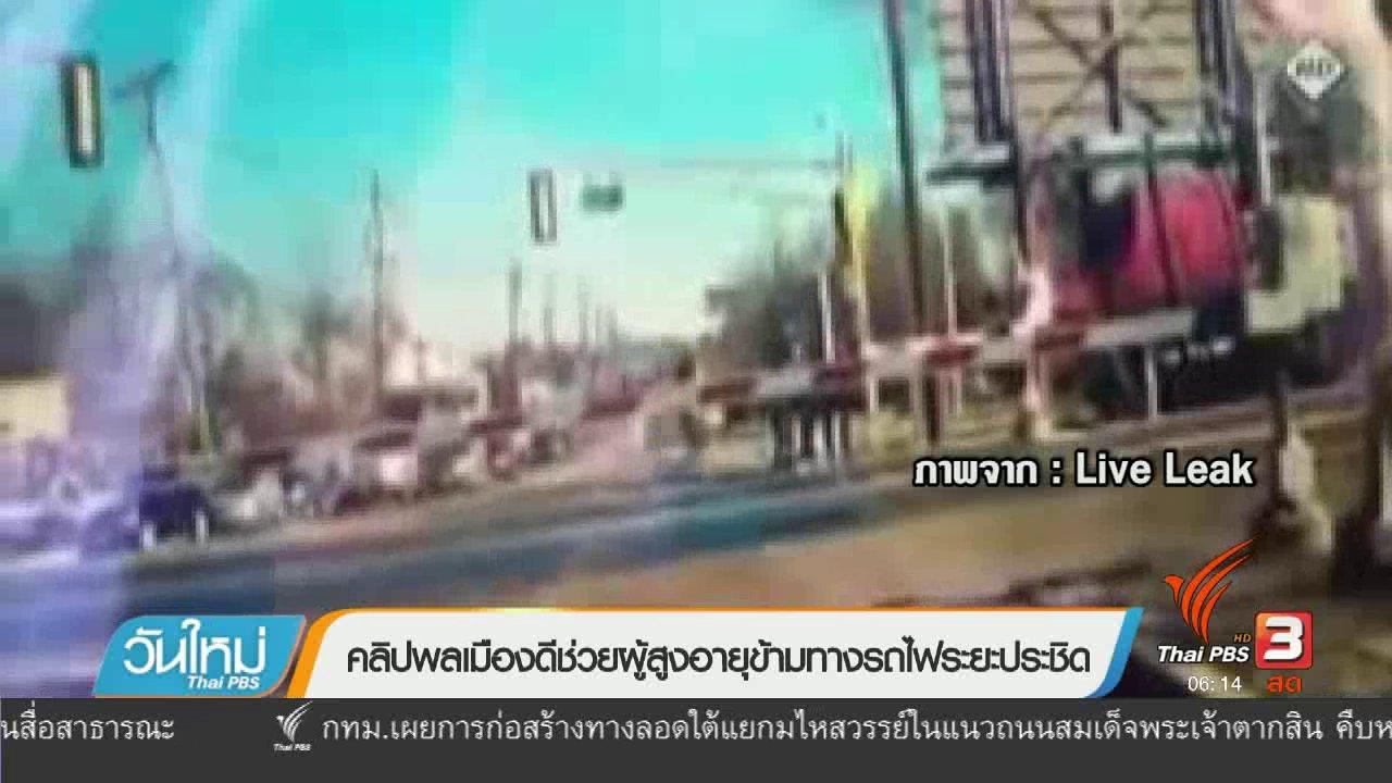 วันใหม่  ไทยพีบีเอส - คลิกให้ปัง : คลิปพลเมืองดีช่วยผู้สูงอายุข้ามทางรถไฟระยะประชิด