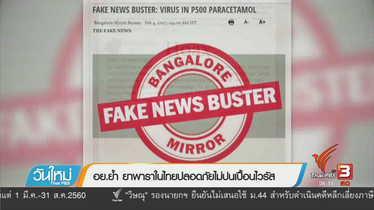 วันใหม่  ไทยพีบีเอส - คลิกให้ปัง : อย.ย้ำ ยาพาราในไทยปลอดภัยไม่ปนเปื้อนไวรัส