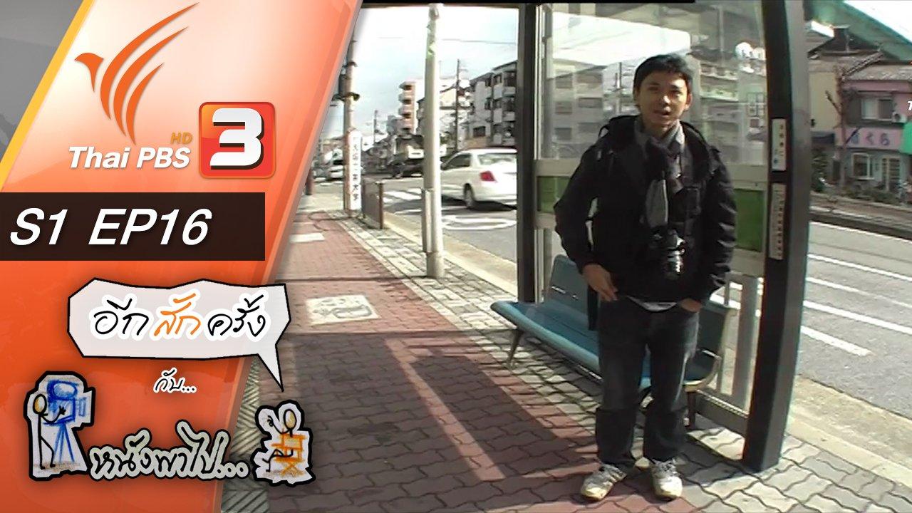 หนังพาไป - S1 EP 16 : เยือนปราสาทโอซาก้า กับสองล้อ สองขา ของสองคน