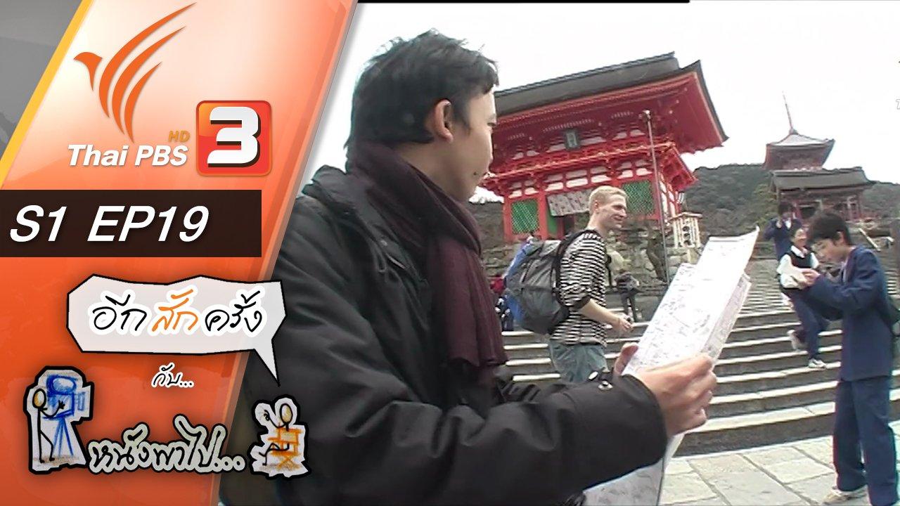 หนังพาไป - S1 EP 19 : การทดลองว่าญี่ปุ่นเป็นประเทศที่แสนปลอดภัย
