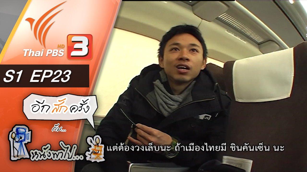 """หนังพาไป - S1 EP 23 : """"ฟูจิซัง"""" ผู้ขี้อาย และ """"ขอบคุณสำหรับอาหารมื้อนี้ครับท่าน"""""""