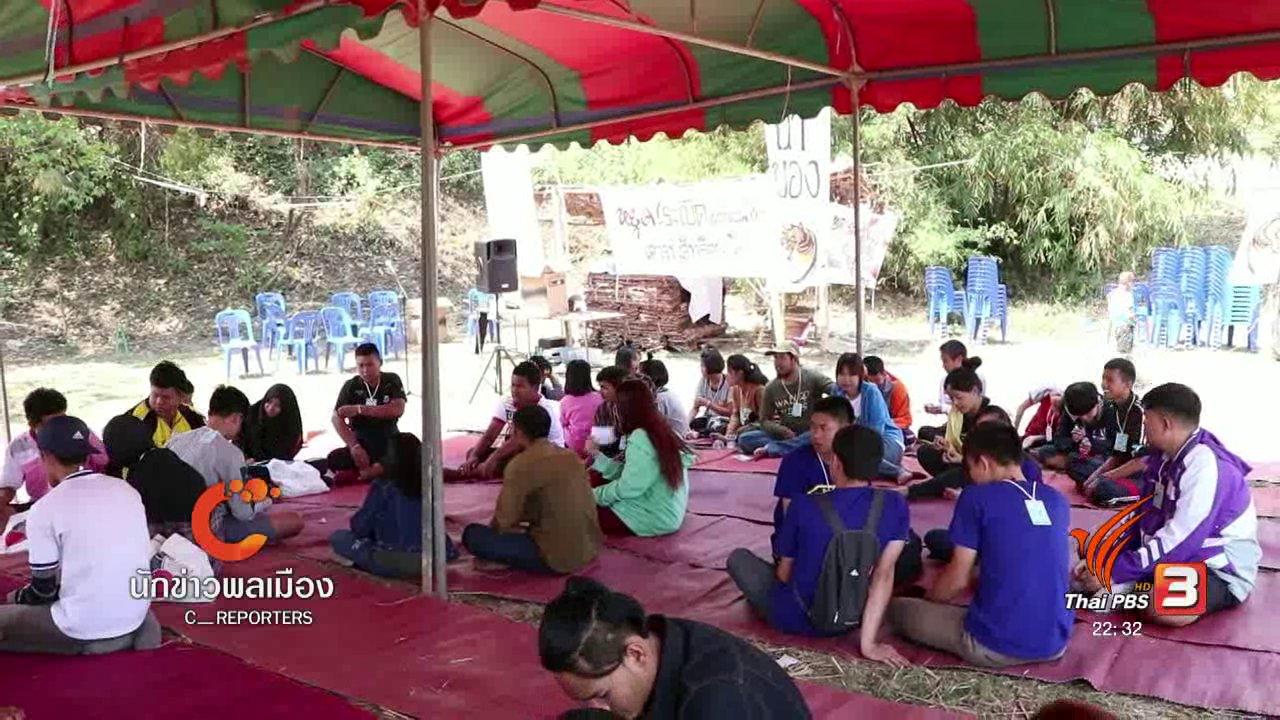 ที่นี่ Thai PBS - นักข่าวพลเมือง : ความเคลื่อนไหว วันหยุดเขื่อนโลก