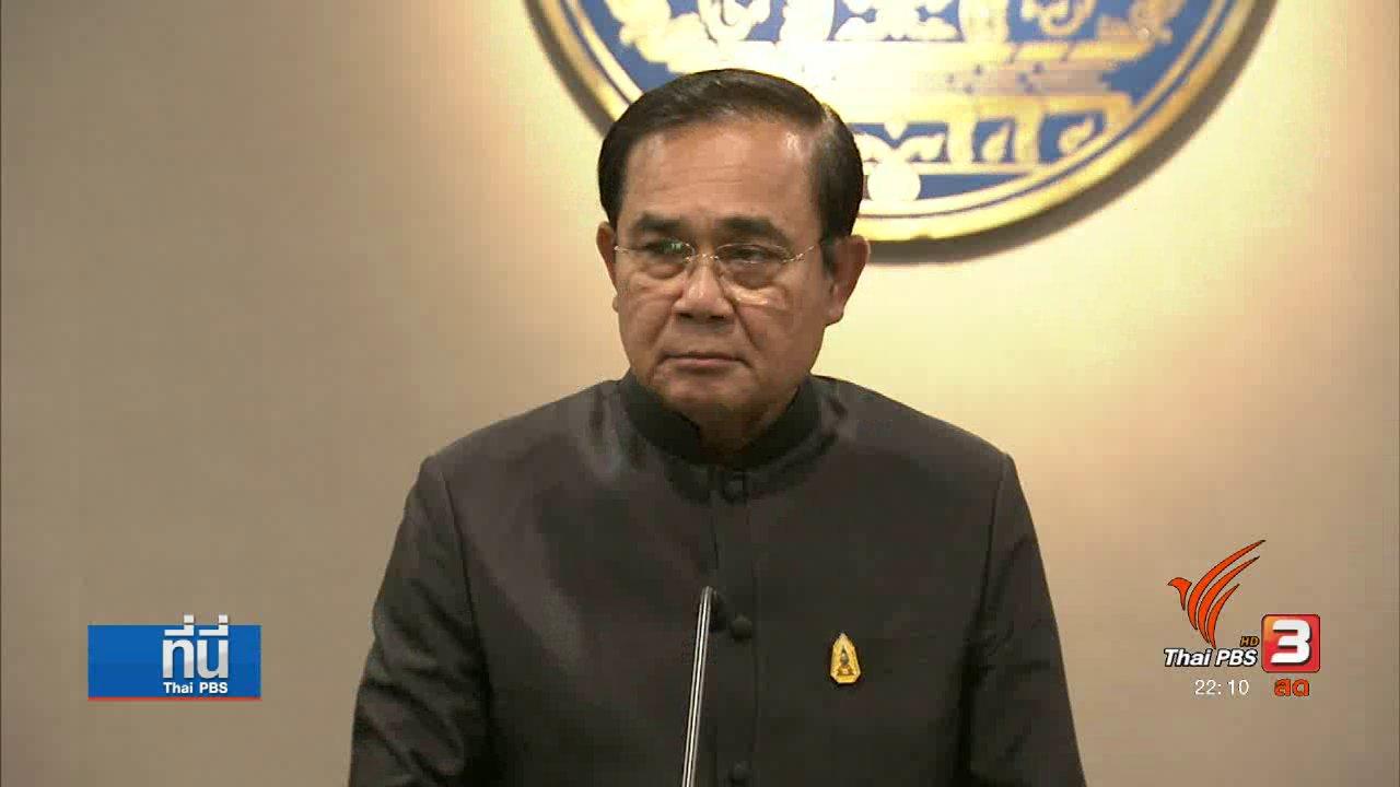 """ที่นี่ Thai PBS - UN """"เพ่งเล็ง"""" ขอบเขตอำนาจรัฐบาลทหาร"""