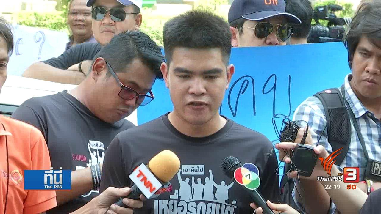 """ที่นี่ Thai PBS - ทุบรถ """"ฟอร์ด"""" ประท้วงหน้าบริษัท"""
