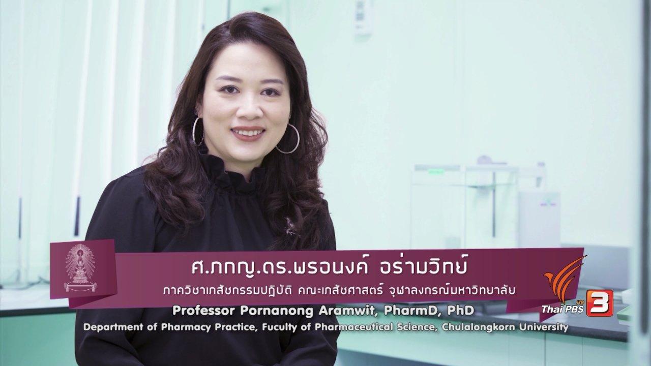 ข่าวค่ำ มิติใหม่ทั่วไทย - soเชี่ยว FAKE or FACT : มะละกอสามารถลดการอักเสบแบบเฉียบพลันได้หรือไม่
