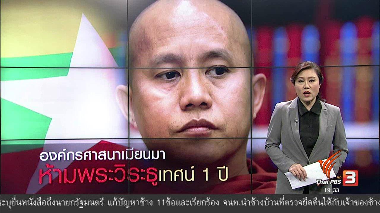 ข่าวค่ำ มิติใหม่ทั่วไทย - วิเคราะห์สถานการณ์ต่างประเทศ : องค์กรศาสนาเมียนมา ห้ามพระวิระธู เทศน์ 1 ปี