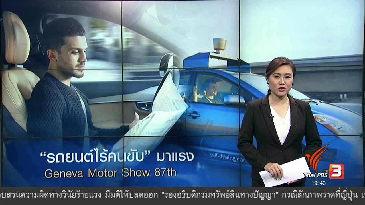 """ข่าวค่ำ มิติใหม่ทั่วไทย - วิเคราะห์สถานการณ์ต่างประเทศ : """"รถยนต์ไร้คนขับ"""" มาแรง Geneva Motor Show 87th"""