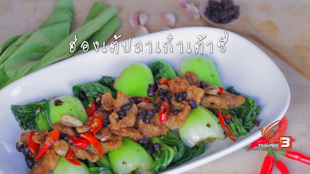 Foodwork - ฮ่องเต้ปลาเก๋าเต้าซี่