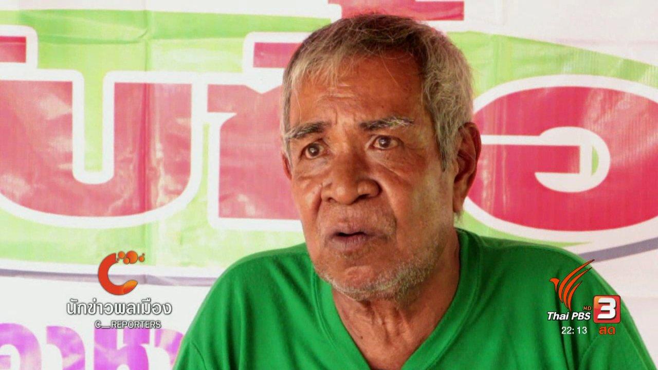 ที่นี่ Thai PBS - นักข่าวพลเมือง : วิสาหกิจชุมชนยะลาไบโอดีเซล เพิ่มรายได้ แก่ผู้พิการ
