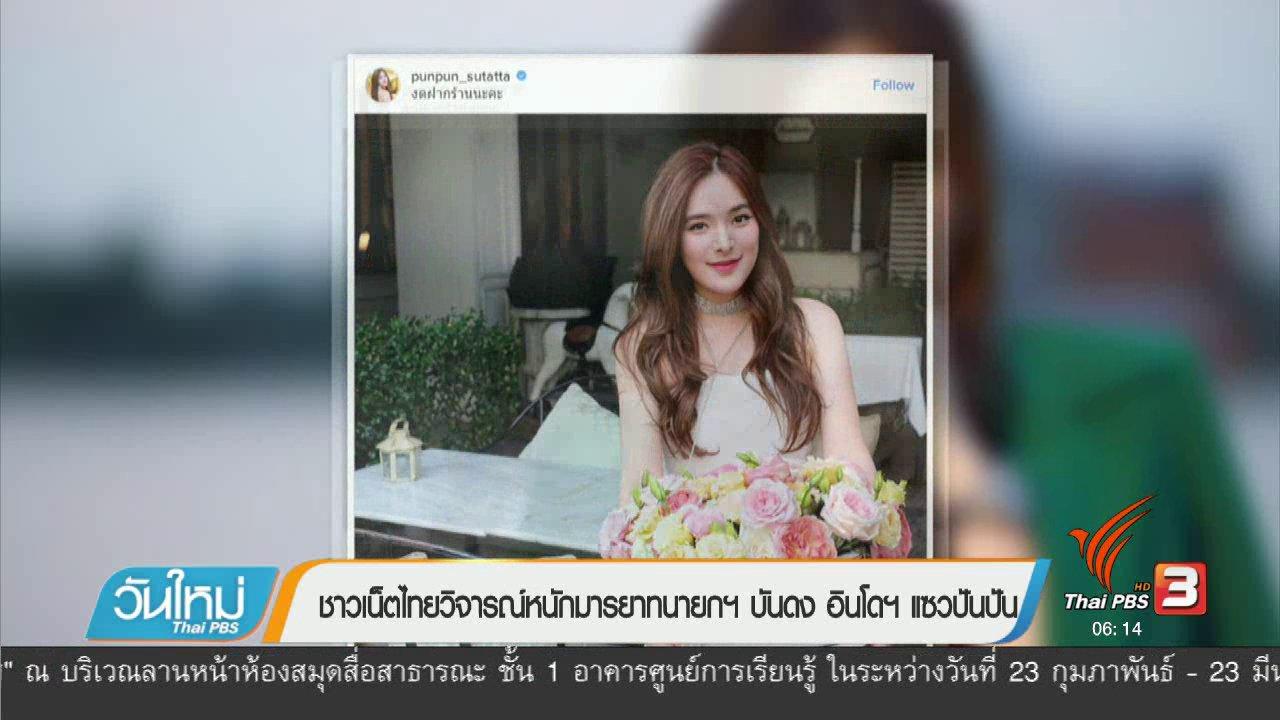 วันใหม่  ไทยพีบีเอส - คลิกให้ปัง : ชาวเน็ตไทยวิจารณ์หนักมารยาทนายกฯ บังดง อินโดฯแซวปันปัน