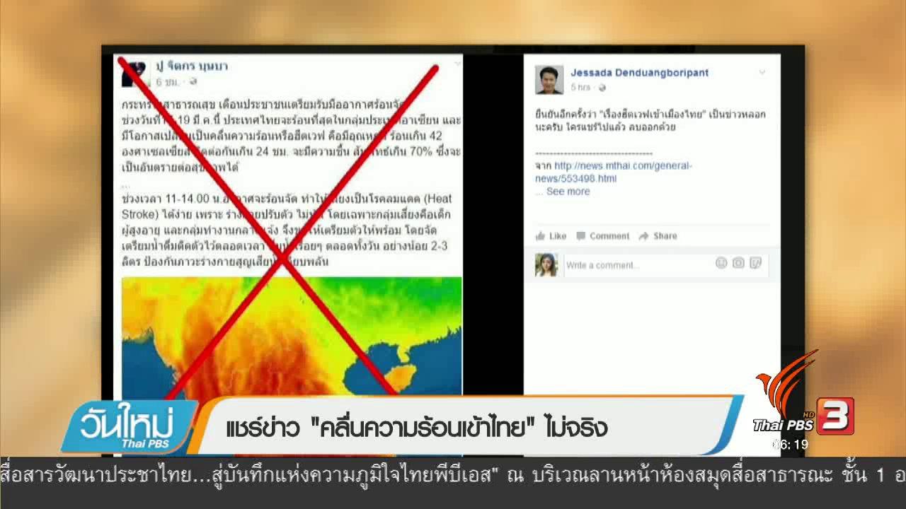 """วันใหม่  ไทยพีบีเอส - คลิกให้ปัง : แชร์ข่าว """"คลื่นความร้อนเข้าไทย"""" ไม่จริง"""