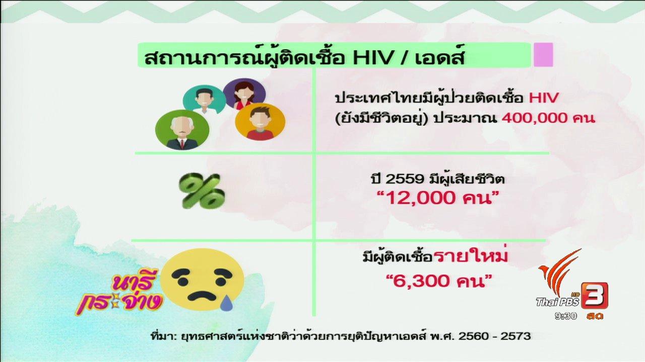 """นารีกระจ่าง - ภาครัฐเร่งแก้ไขปัญหา """"เอดส์-HIV"""""""
