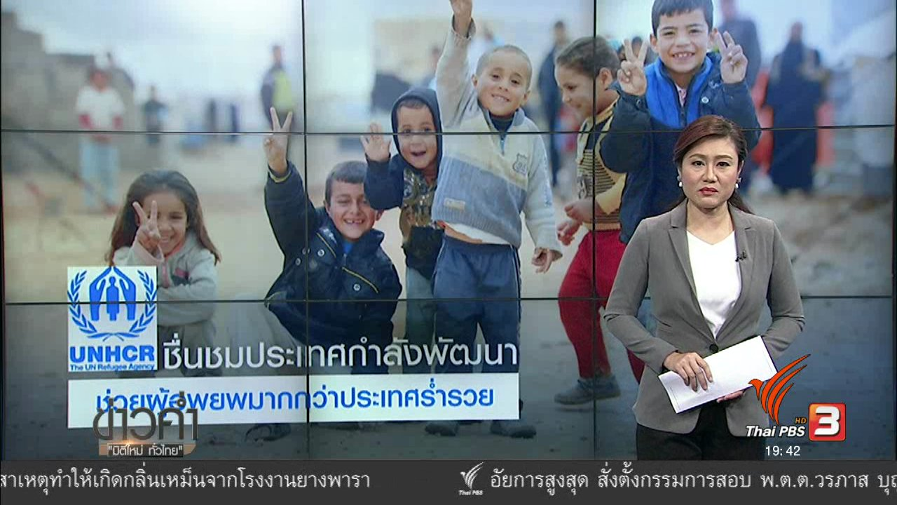ข่าวค่ำ มิติใหม่ทั่วไทย - วิเคราะห์สถานการณ์ต่างประเทศ : UNHCR ชื่นชมประเทศกำลังพัฒนา ช่วยผู้อพยพมากกว่าประเทศร่ำรวย