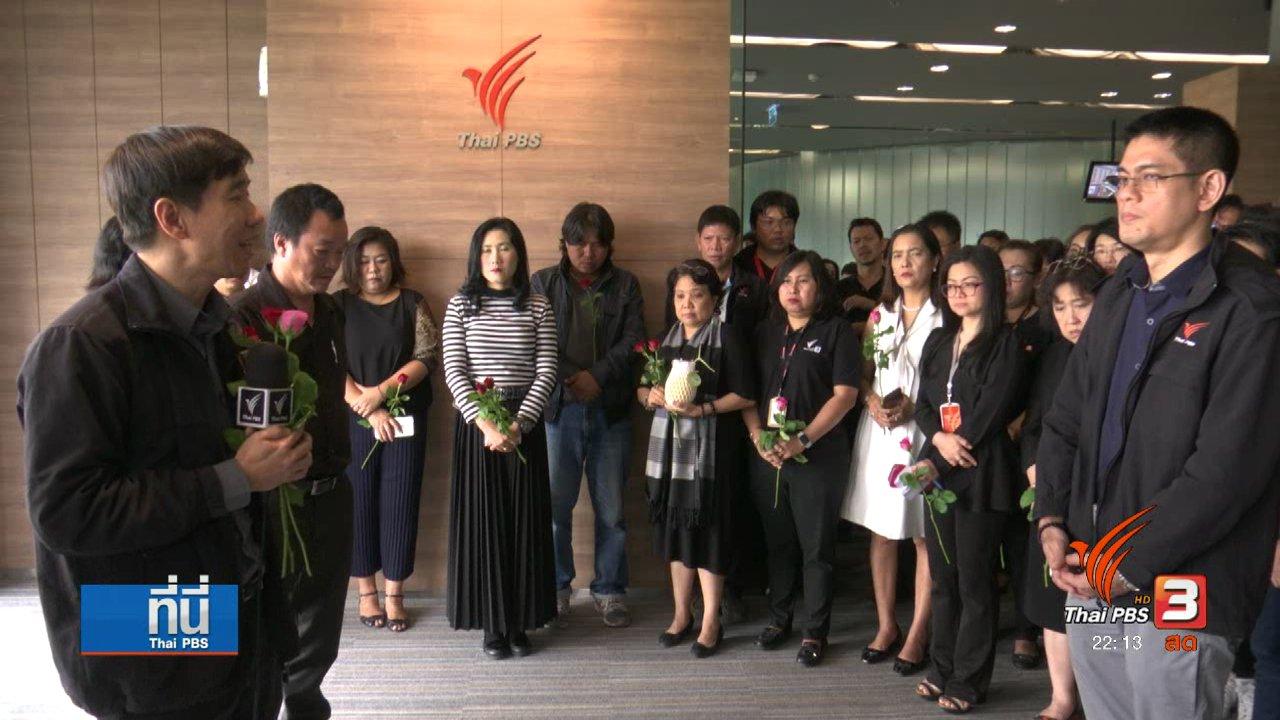 ที่นี่ Thai PBS - แนะนำไทยพีบีเอส กำหนดกฎเกณฑ์ลงทุนให้ชัดเจน
