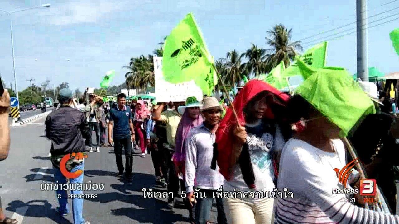 ที่นี่ Thai PBS - นักข่าวพลเมือง : เดินด้วยรักษ์ จากภูผา สู่ทะเล