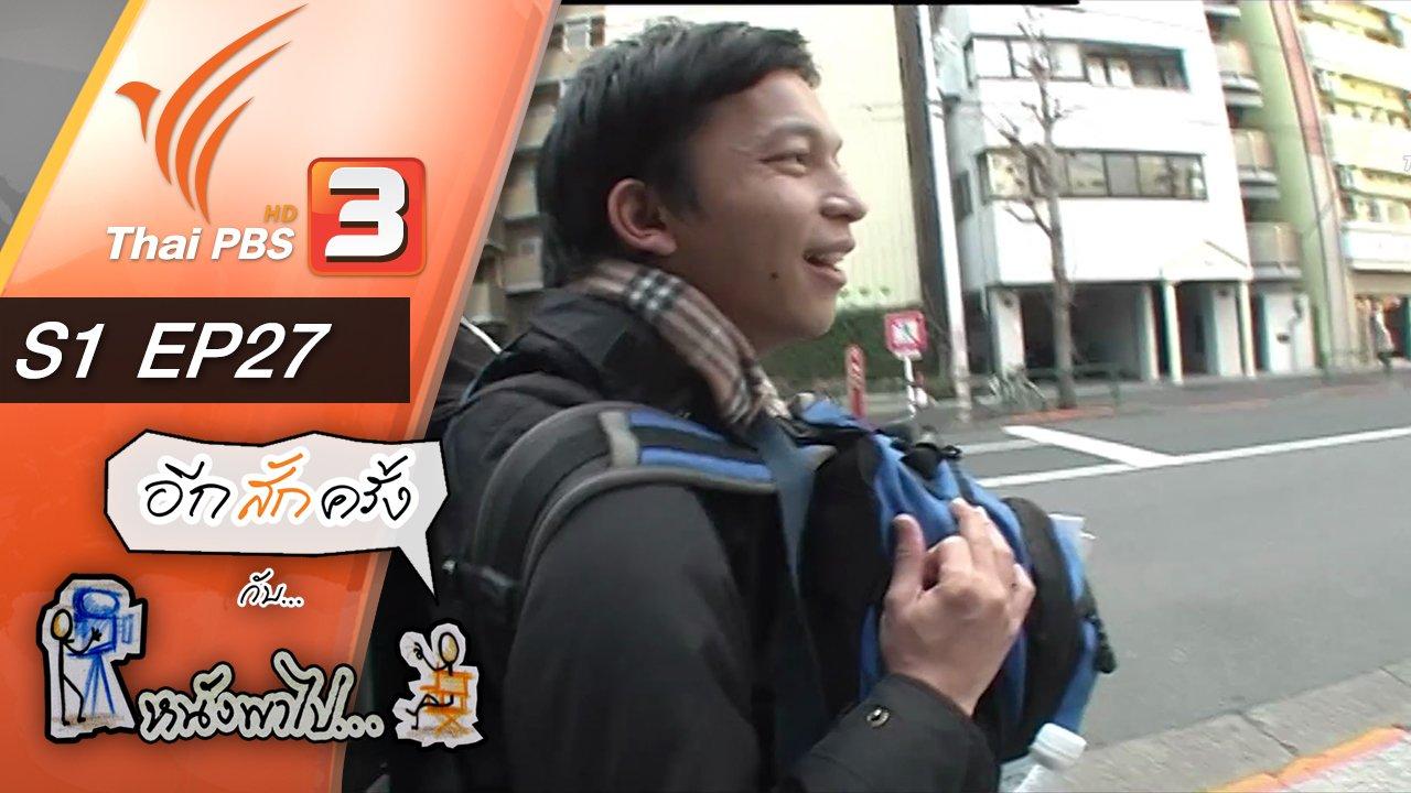 หนังพาไป - S1 EP 27 : ชีวิตแบบ ไทยๆ ใน โตเกียว