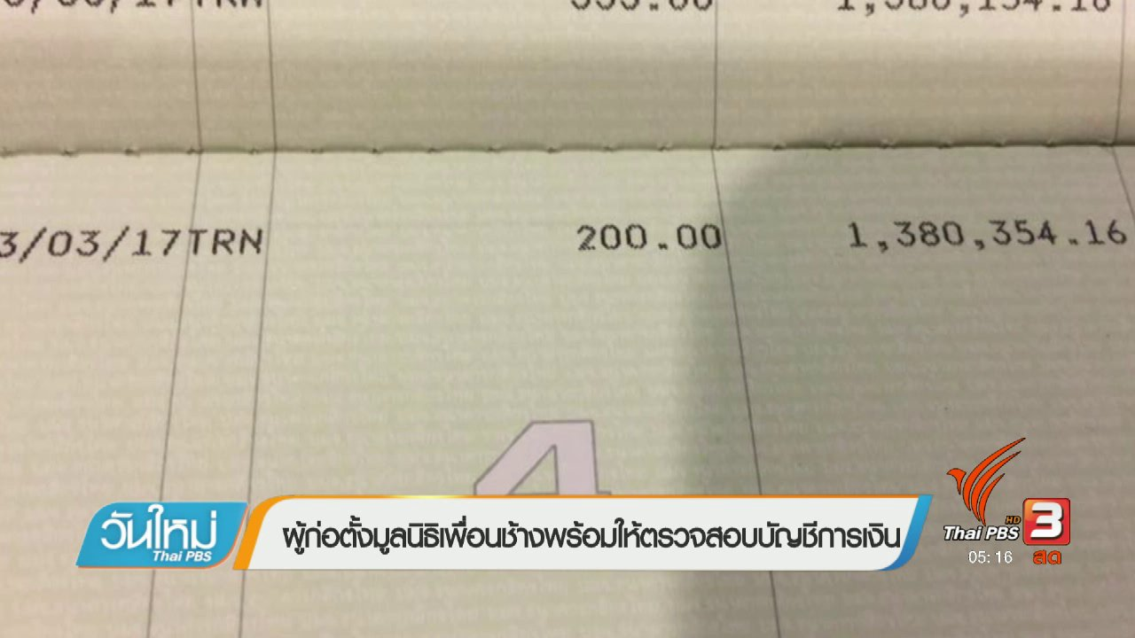 วันใหม่  ไทยพีบีเอส - ผู้ก่อตั้งมูลนิธิเพื่อนช้างพร้อมให้ตรวจสอบบัญชีการเงิน