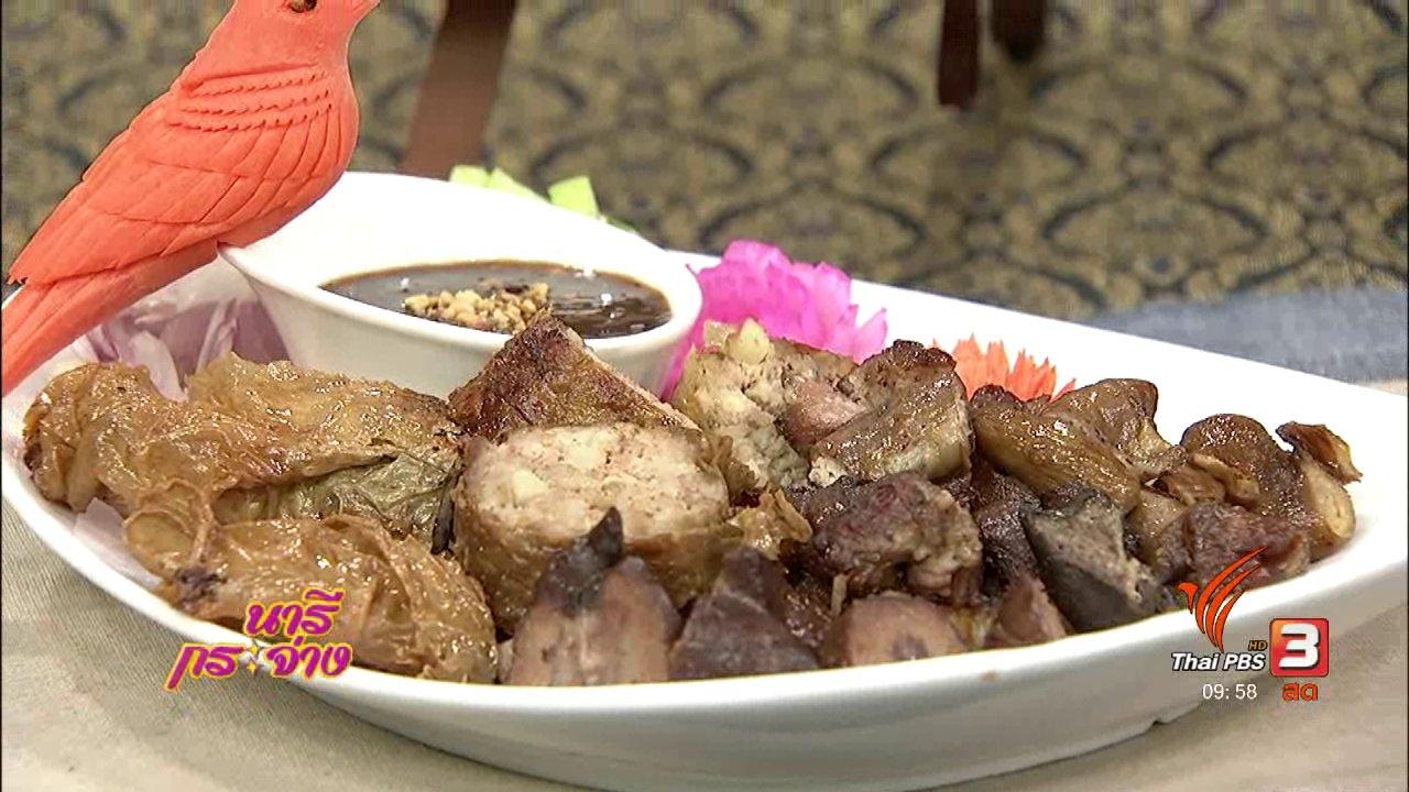 """นารีกระจ่าง - ครัวนารี : เมนู """"โลบะ"""" อาหารพื้นเมืองชาวภูเก็ต"""