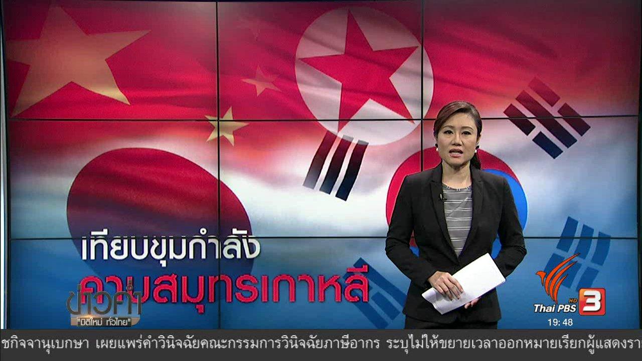 ข่าวค่ำ มิติใหม่ทั่วไทย - วิเคราะห์สถานการณ์ต่างประเทศ : เทียบขุมกำลังคาบสมุทรเกาหลี