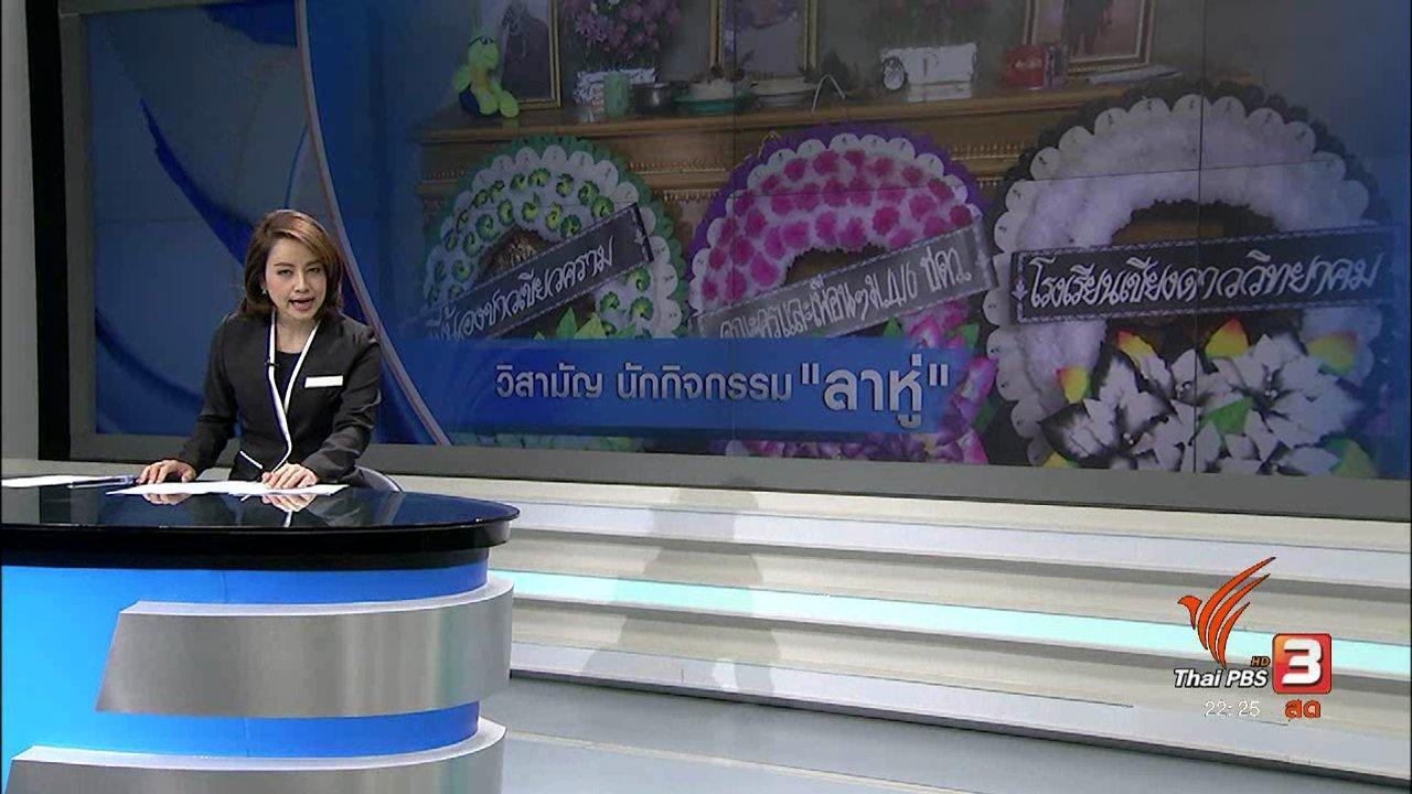 """ที่นี่ Thai PBS - วิสามัญ เยาวชนนักกิจกรรม """"ลาหู่"""""""