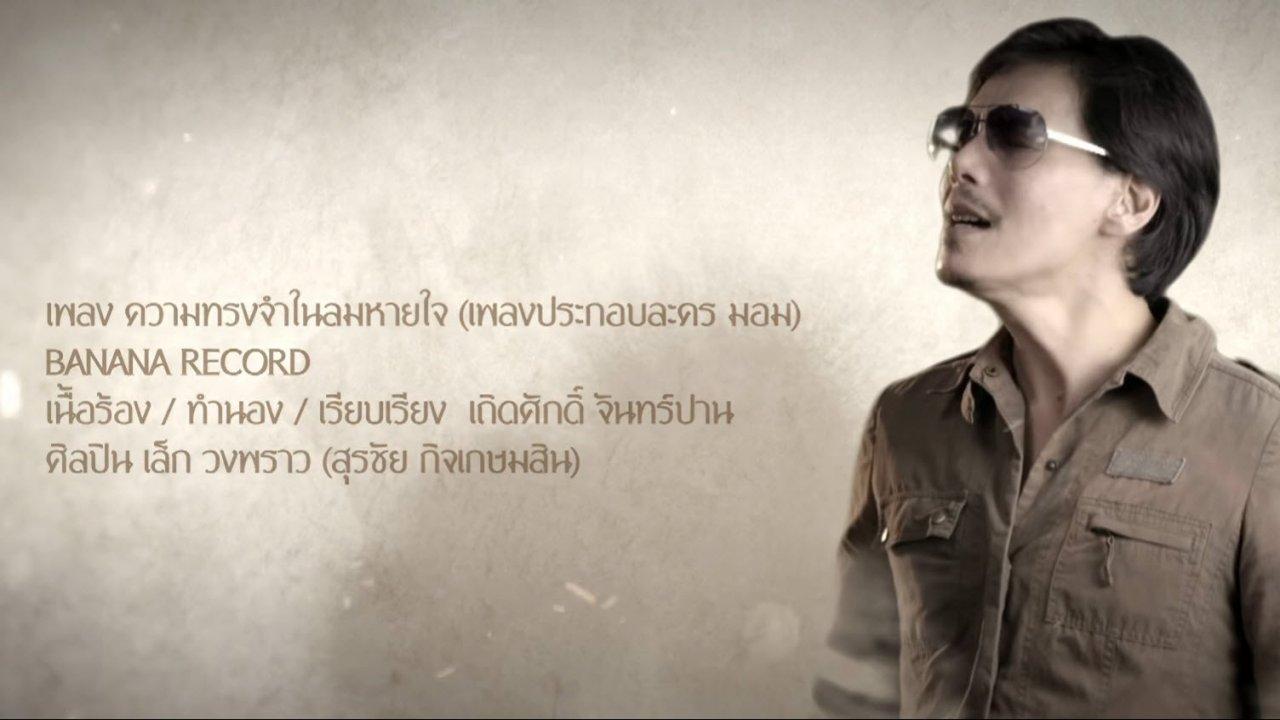 ละคร มอม - ความทรงจำในลมหายใจ Ost. มอม | เล็ก วงพราว | Thai PBS Drama MV