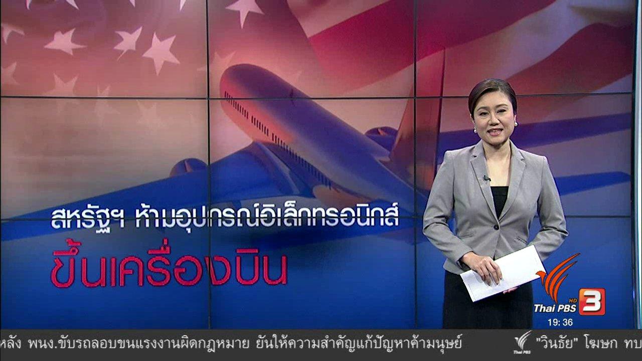 ข่าวค่ำ มิติใหม่ทั่วไทย - วิเคราะห์สถานการณ์ต่างประเทศ : สหรัฐฯ ห้ามอุปกรณ์อิเล็กทรอนิกส์ ขึ้นเครื่องบิน