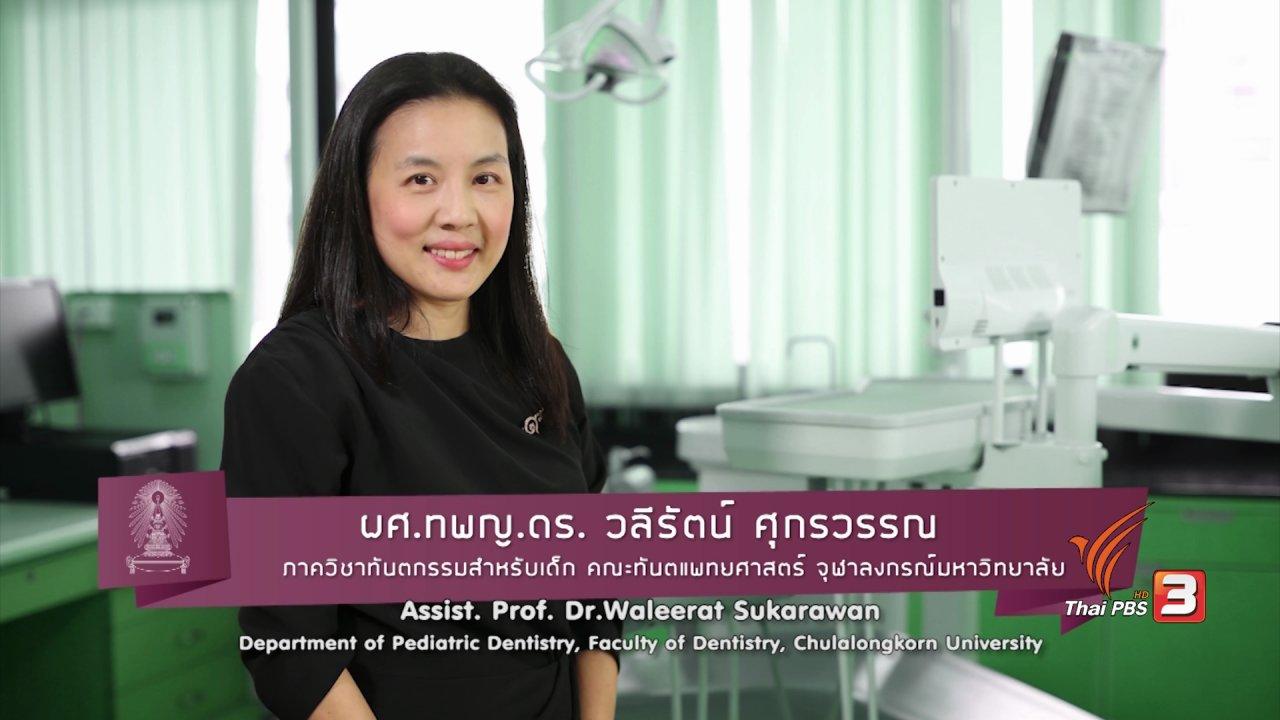 ข่าวค่ำ มิติใหม่ทั่วไทย - soเชี่ยว FAKE or FACT : ดื่มนมแม่ทำให้ฟันผุจริงหรือไม่