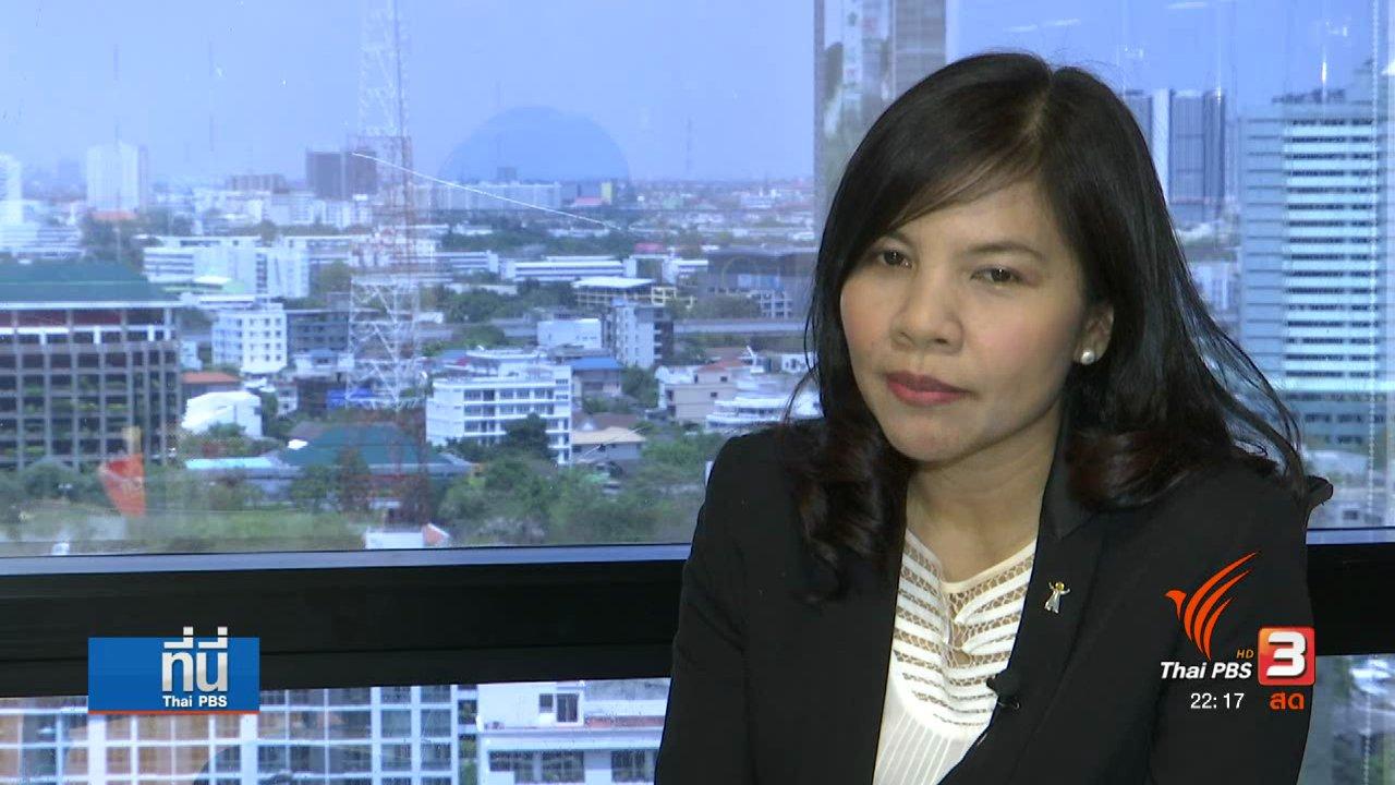 """ที่นี่ Thai PBS - """"สุภิญญา"""" ลาเก้าอี้ กสทช."""