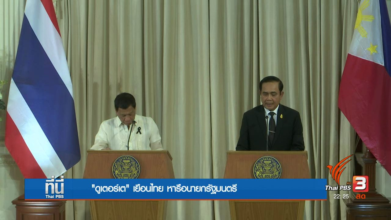 """ที่นี่ Thai PBS - """"โรดดริโก ดูเตอร์เต้"""" ปธน.ฟิลิปปินส์ เยือนไทย"""