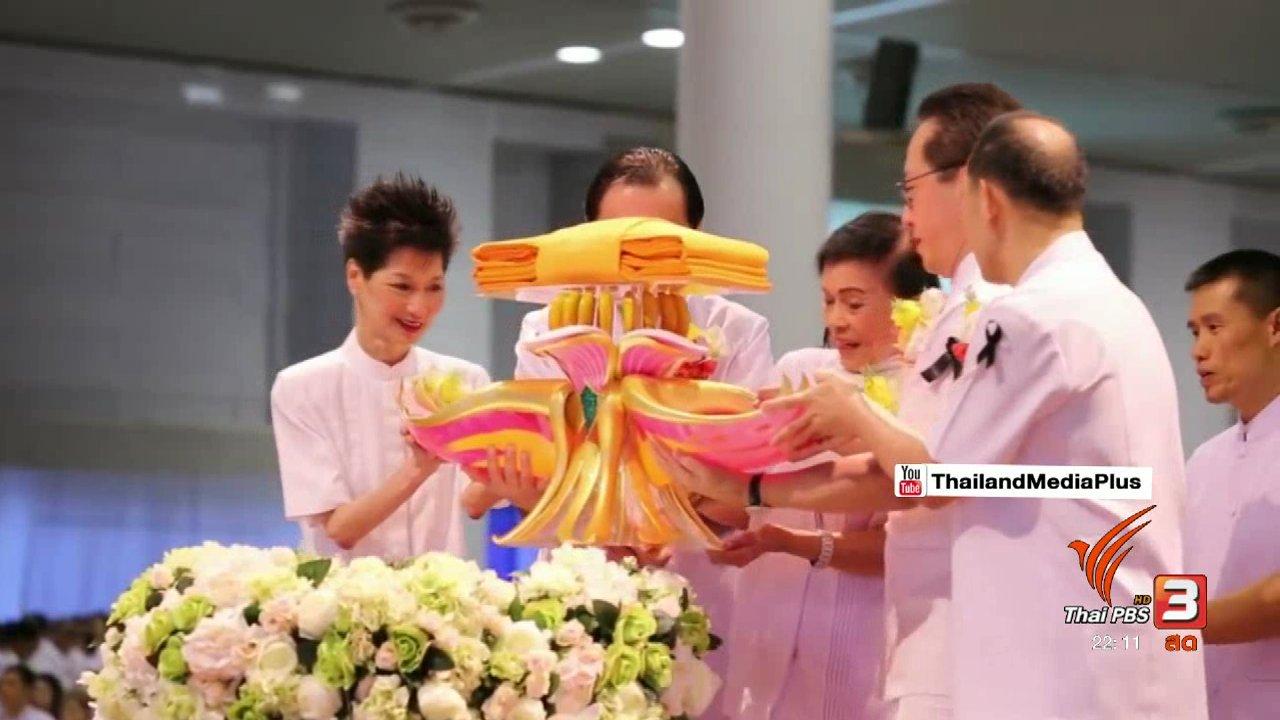 ที่นี่ Thai PBS - เปิดรายชื่อ คณะกรรมการมูลนิธิคุณยายจันทร์