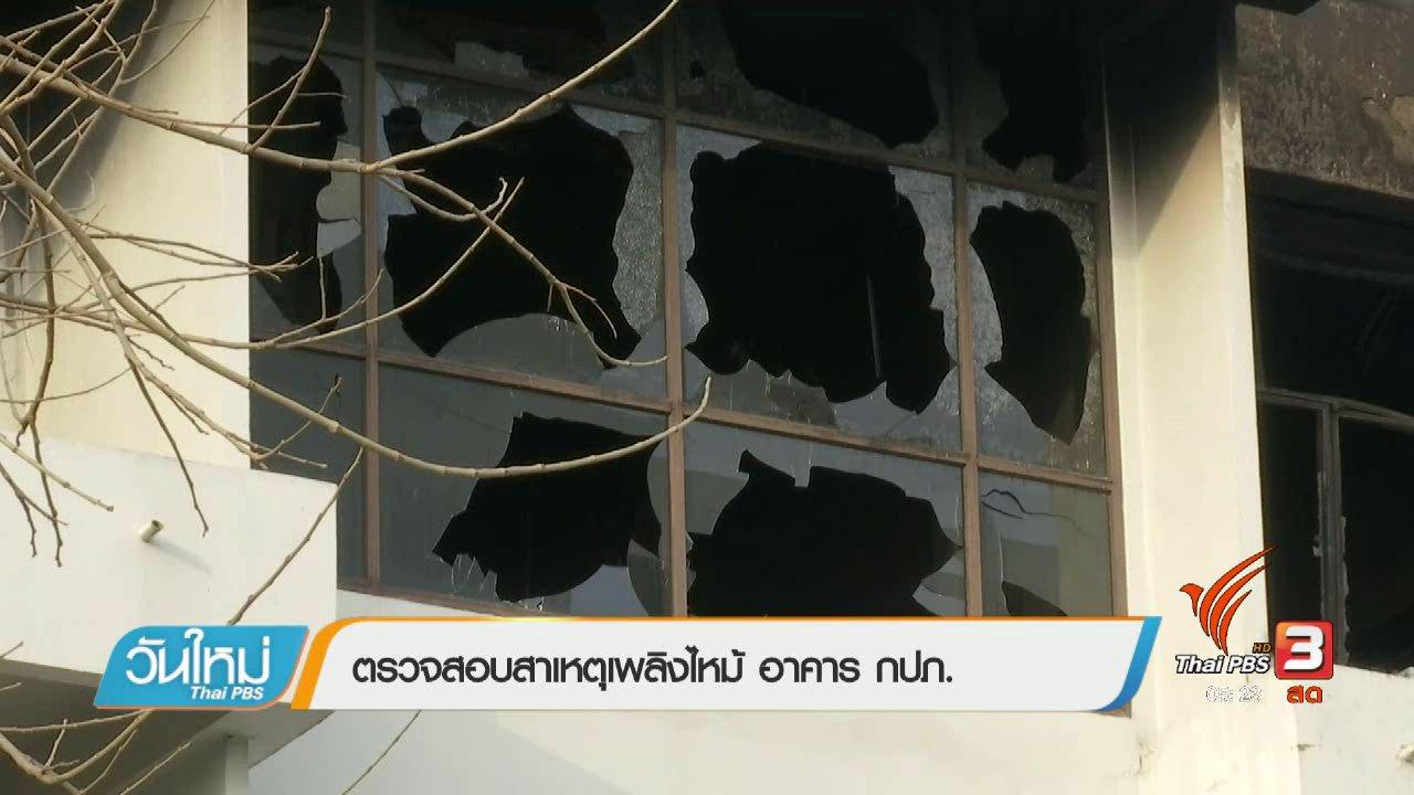 วันใหม่  ไทยพีบีเอส - ตรวจสอบสาเหตุเพลิงไหม้ อาคาร กปภ.