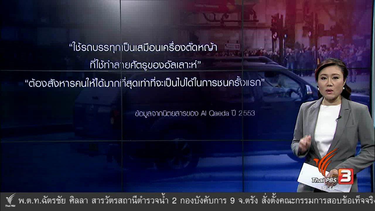 """ข่าวค่ำ มิติใหม่ทั่วไทย - วิเคราะห์สถานการณ์ต่างประเทศ : """"รถยนต์"""" อาวุธทรงประสิทธิภาพในการก่อการร้าย"""