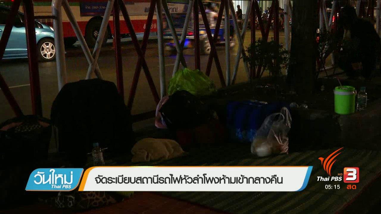 วันใหม่  ไทยพีบีเอส - จัดระเบียบสถานีรถไฟหัวลำโพงห้ามเข้ากลางคืน