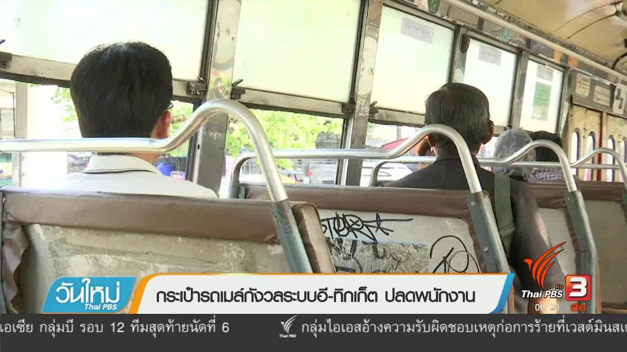 วันใหม่  ไทยพีบีเอส - กระเป๋ารถเมล์กังวลระบบอี-ทิกเก็ต ปลดพนักงาน