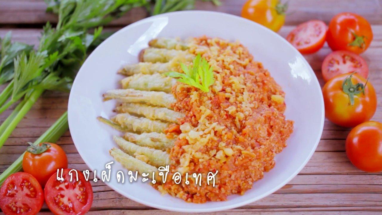 Foodwork - แกงเผ็ดมะเขือเทศ