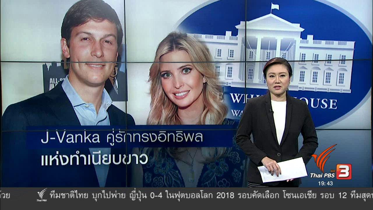 ข่าวค่ำ มิติใหม่ทั่วไทย - วิเคราะห์สถานการณ์ต่างประเทศ : J-Vanka คู่รักทรงอิทธิพลแห่งทำเนียบขาว